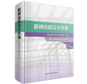 钢结构设计手册2018年版 中国计划出版社 根据GB50017-2017钢结构设计标准规范编著