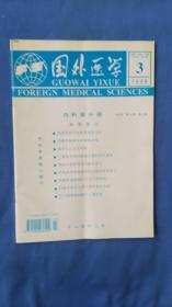 国外医学 内科学分册1999年第 3 期