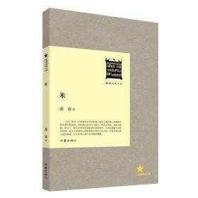米(畅销经典书系)