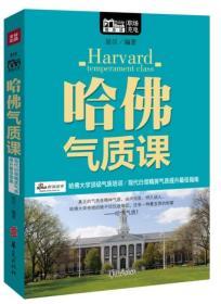 哈佛气质课(Mbook随身读)