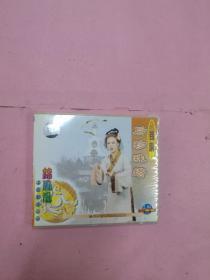 锡剧后珍珠塔 VCD 2碟