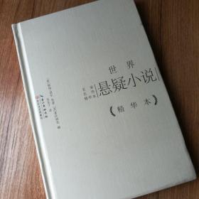 世界悬疑小说精华本