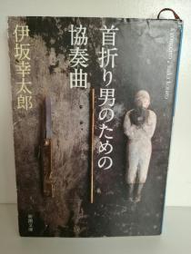 伊坂幸太郎:首折り男のための协奏曲(新潮文库) 日文原版书