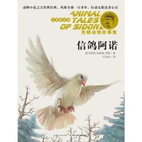 西顿动物故事集--新版:信鸽阿诺(彩绘注音版)
