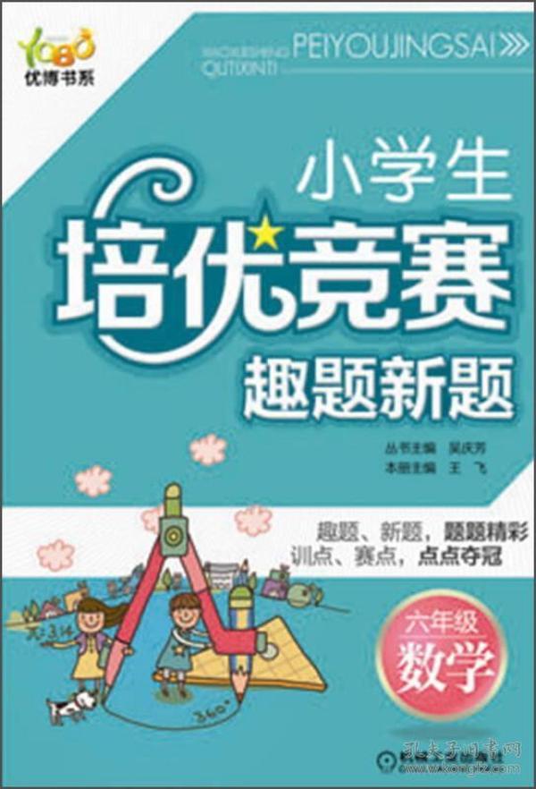 优博书系·小学生培优竞赛趣题新题:6年级数学(第2版)