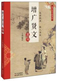 国学名句故事绘:增广贤文名句