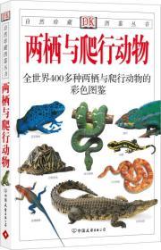 保证正版 两栖与爬行动物:全世界400多种两栖与爬行动物的彩色图鉴 奥谢 哈利戴  王跃招 中国友谊出版公司