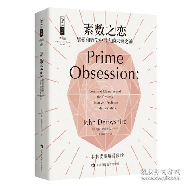 新书--哲人石丛书·珍藏版07:素数之恋·黎曼和数学中最大的未解之谜
