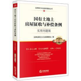国有土地上房屋征收与补偿条例(实用问题版升级增订2版)/法律单行本实用问题版丛书