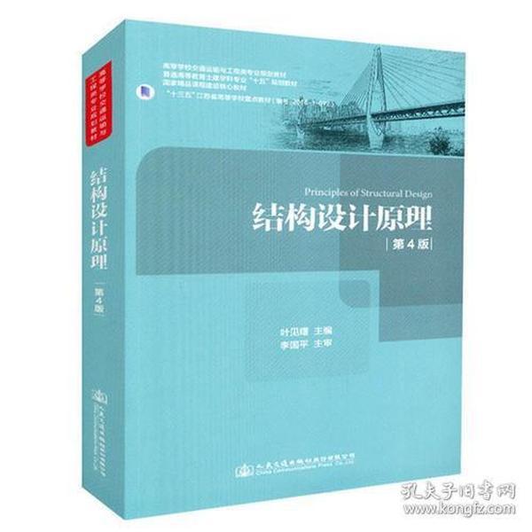结构设计原理第四版第4版 叶见曙 人民交通出版社 9787114147432