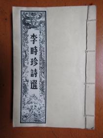 涂田签名本:李时珍诗选.