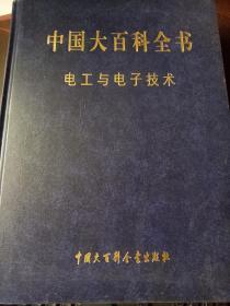 中国大百科全书--电工与电子技术【硬精装】