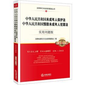 中华人民共和国未成年人保护法中华人民共和国预防未成年人犯罪法(实用问题版升级增订2