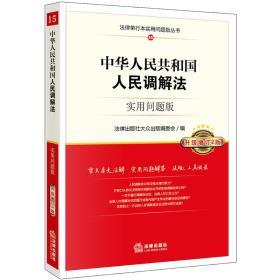 中华人民共和国人民调解法:实用问题版(升级增订2版)