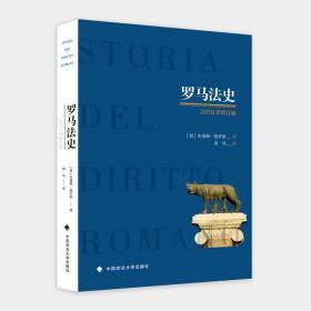 罗马法史(2018年校订版)