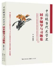 中国现当代文学史同步辅导与习题集(含考研真题)