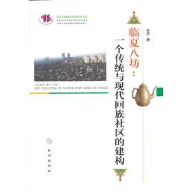 临夏八坊:一个传统与现代回族社区的建构(西北少数民族学术研究文库)