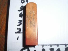 有语录的寿山石印