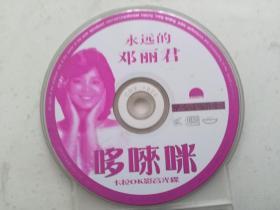 VCD永远的邓丽君 哆来咪(满百包邮)