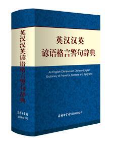新书--英汉汉英谚语格言警句辞典(精装)9787517603801(无)