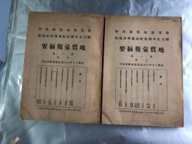 孤本////民國30年/////《地質匯報摘要》 (第一集 上下 冊)創刊號