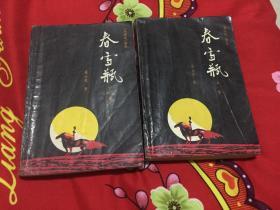 春雪瓶:(上下两册全.玉娇龙续集)聂云岚著,中国文联出版公司。