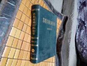 苏联军事百科全书 ⑧ 军事技术