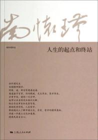 人生的起点和终站  南怀瑾先生长期精研国学,对儒、道、佛皆有精湛造诣,兼通诸子百家、诗词歌赋、天文历法、医学养生,学贯中西 堪称一代宗师
