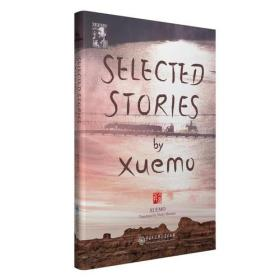 Selected Stories by Xuemo(雪漠小说精选)(精)