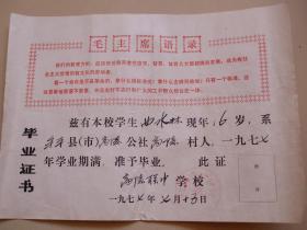 带有毛主席语录毕业证书【烟台牟平高陵】