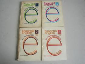 Essential English  1-4册