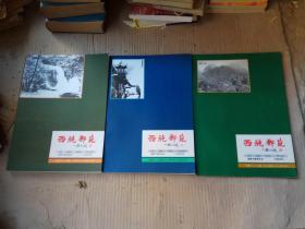 《西施邮苑》(1998年1月——2000年12月)(2001年1月——2003年12月)(2004年1月——2005年12月)3本合订本合售