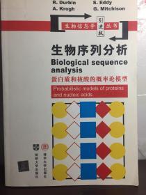 生物序列分析,蛋白质的核酸的概率论模型