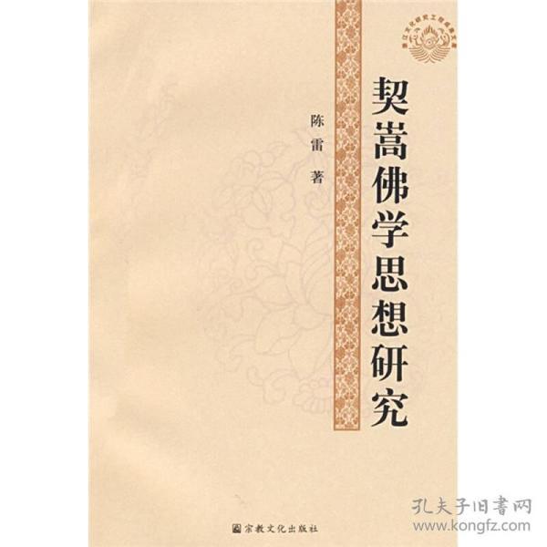 浙江文化研究工程成果文库:契嵩佛学思想研究