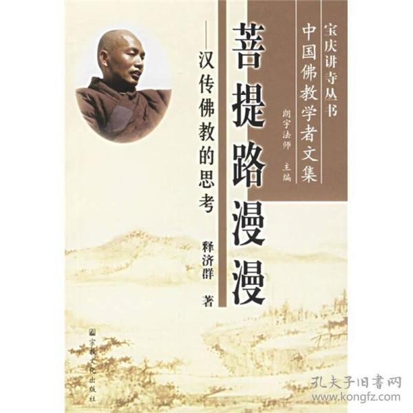 宝庆讲寺丛书:菩提路漫漫:汉传佛教的思考——中国佛教学者文集