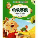 (正版现货~)孩子最爱看的童话故事:龟兔赛跑(美绘注音本) [7-10岁]/安韶9787539766324