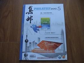 集邮 2010年第5期
