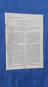国外医学 免疫学分册1999年第 3 期(没封皮)
