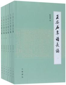 王安石年谱长编(全6册) 刘成国 撰 中华书局