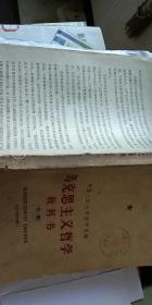 马克思主义哲学教科书[初稿]上册