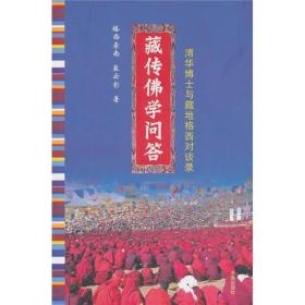 藏传佛学问答:清华博士与藏在格西对谈录