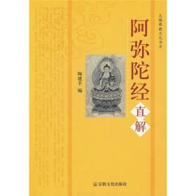 无锡佛教文化书系:阿弥陀经直解