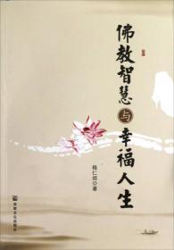 【正版书籍】佛教智慧与幸福人生