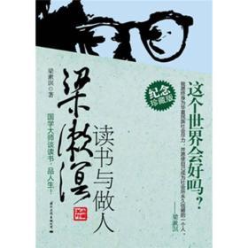 梁漱溟读书与做人
