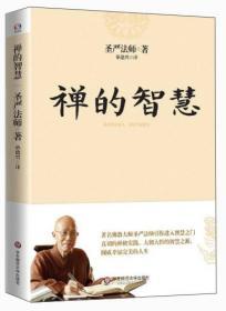 禅的智慧(世界著名佛教大师圣严法师引你进入大彻大悟的智慧之门,圆成幸福美满的人生)
