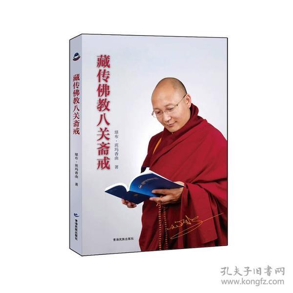 藏傳佛教八關齋戒