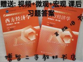 正版旧书 西方经济学 宏观+微观 第六版 高鸿业 人大 共2本9787300194363,9787300194967