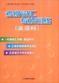 上海市初中毕业统一学业考试(中考):考纲词汇专项训练(英语科)