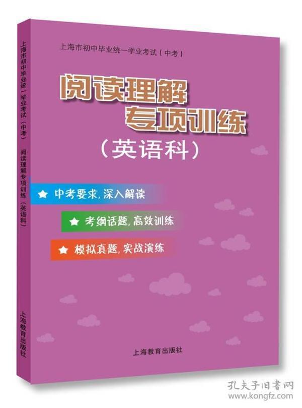 阅读理解专项训练(英语科)/上海市初中毕业统一学业考试(中考)