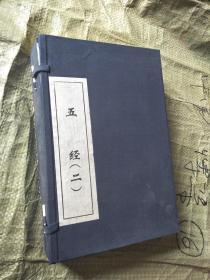 五经二【全5册】